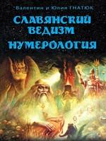 Гнатюк// Славянский Ведизм. Нумерология