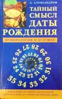 Александров А.// Тайный смысл даты рождения