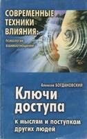 Богдановский А.   Ключи доступа к мыслям и поступкам других людей