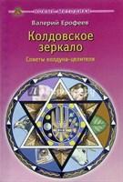 Ерофеев В.    Колдовское зеркало/советы колдуна-целителя