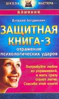 Богданович   Защитная Книга - 3 (отражение психологических ударов)