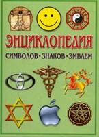 Энциклопедия символов, знаков, эмблем. (Зелёная)