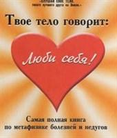 Лиз Бурбо // Твое тело говорит: люби себя!