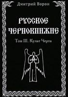 """Д. Ворон """"Русское Чернокнижие"""" Том 3. Культ черта"""
