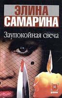 Самарина Э. Заупокойная свеча