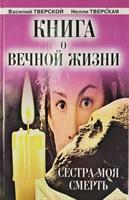 Тверской В. Тверская Н.   Книга о вечной жизни