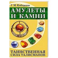 """Кибардин Г.  Амулеты и камни. Таинственная сила талисманов"""", 2-е изд."""