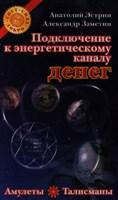 Эстрин А. Заметин А. // Подключение к энергетическому каналу Денег