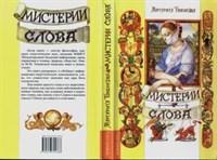 Тоненкова М. // Мистерии Слова