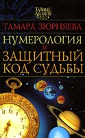 Зюрняева Т.  Нумерология и Защитный код Судьбы
