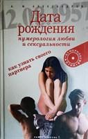 Александров А.Ф.  Дата Рождения нумерология любви и сексуальности