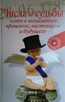Александров А.Ф.  Числа и Судьбы