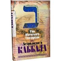 Глазерсон Р.М.  Астрология и Каббала