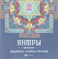 Янтры: защитные символы Востока / Матин