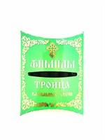 """Кадильные свечи Фимиам """"Троица"""" (малые)"""