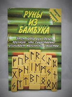 Руны из Бамбука (мешочек+инструкция)