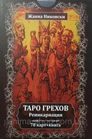 Таро Грехов Реинкарнация (78карт+книга)// Никовски