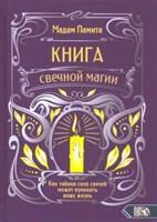 Мадам Памита // Книга свечной магии. Как тайная сила свечей может изменить вашу жизнь
