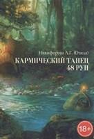 Отила //Кармический танец 48 Рун. Практическое руководство книга