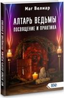 Маг Велиар // Алтарь ведьмы. Посвящение и практика