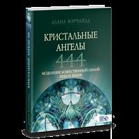 Фэрчайлд // Кристальные ангелы 444. Исцеление Божественной силой Неба и Земли