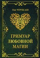Чуруксаев // Гримуар любовной магии