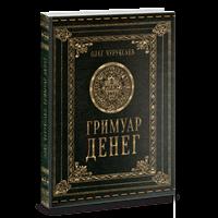 Чуруксаев // Гримуар Денег