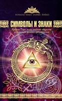 Рошаль В.М.// Символы и Знаки (Арканы Таро, коды тайных обществ)