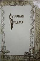 "Рабочая тетрадь ""Каталог Русской Ведьмы"""