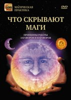 """""""Что скрывают маги"""" (Заговоры и наговоры. Принципы работы) (DVD)"""