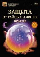 Защита от тайных и явных врагов (DVD)