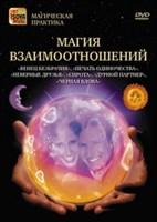 Магия взаимоотношений (DVD)