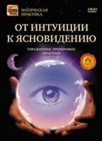 От интуиции к ясновидению (DVD)