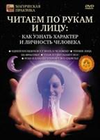 Читаем по рукам и лицу (DVD)