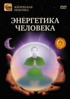 Энергетика человека (DVD)