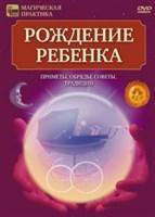 Рождение ребенка: обряды, приметы, советы, традиции (DVD)