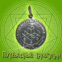 """Талисман """"Путеводный"""""""