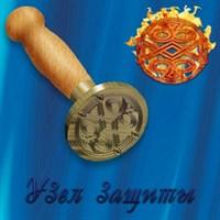 """Печать """"Узел защиты"""""""
