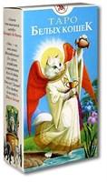 Таро Белых Кошек (White Cats Tarot)