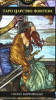 Таро Царство Фэнтези (Universal Fantasy Tarot)