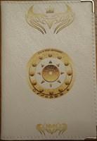 Дева - обложка для паспорта женская