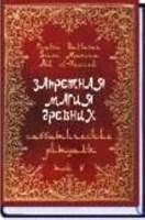 Baltasar Fr., Manira Sr.  Запретная магия древних. Том 5. Саббатические ритуалы