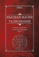 М. Пирогов (MIOS) Высшая магия талисманов. Теория и практика талисманостроения. Том 1