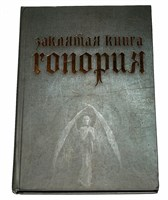 Заклятая книга Гонория. О ликантропии, превращениях и исступлениях колдунов