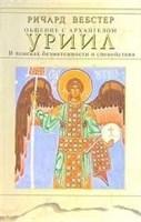 Ричард Вебстер:  Общение с архангелом. Уриил. В поисках безмятежности и спокойствия