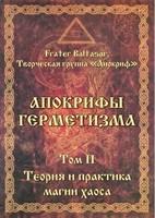"Frater Baltasar, Manira Sr. ""Апокрифы Герметизма"" Том 2. Теория и практика магии хаоса. Антология"
