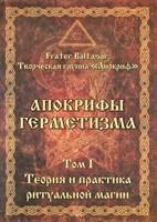 """Frater Baltasar, Manira Sr. """"Апокрифы Герметизма"""" Том 1. Теория и практика ритуальной магии. Антология"""