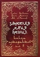"""Frater Baltasar, Manira Sr. """"Запретная магия древних"""" Том 2. Книга артефактов"""