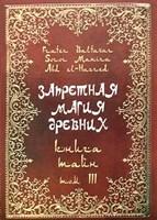 "Frater Baltasar, Manira Sr. ""Запретная магия древних"" Том 3. Книга тайн"