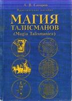 """А.В. Санаров """"Магия талисманов"""""""